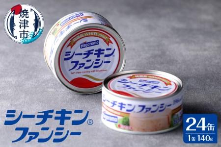a30-026 シーチキンファンシー1ケース(140g×24缶)
