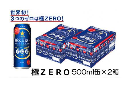 a40-018 極ZERO(プリン体0.00)500ml缶×2箱