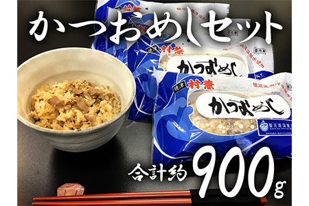 a07-001 かつおめしセット
