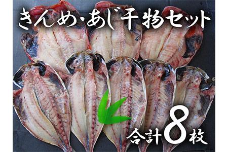 a07-010 きんめ・あじ・ひものセット!