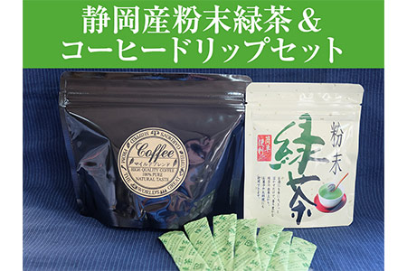 a07-017 静岡産粉末緑茶&コーヒードリップセット