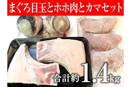 a07-027 マルヨウのまぐろ目玉とホホ肉とカマ
