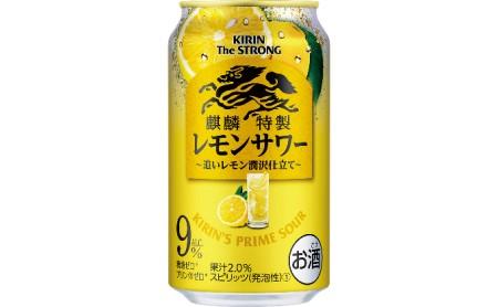 キリン・ザ・ストロング 本格レモンサワー 350ml 1ケース(24本)