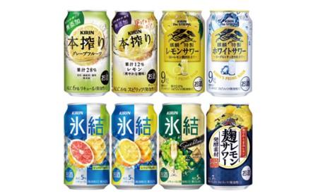 キリンチューハイシリーズ飲み比べセット 350ml×24本(8種×各3本)