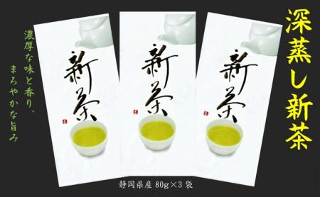 深蒸し新茶詰合せ(1)(80g×3袋)