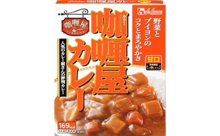 ハウス食品 レトルト カリー屋カレー 【甘口】200g×30食