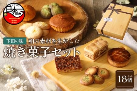 伊豆下田からお届け焼き菓子セット<計18個>