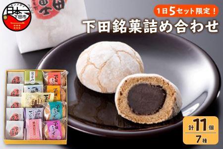 【平井製菓】下田銘菓詰め合わせ