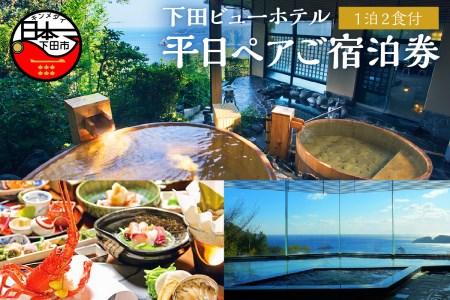 【下田ビューホテル】平日1泊2食付(夕・朝)ペア宿泊券
