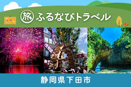 【下田旅行・宿泊無期限】旅行ポイント6000円分~ ふるなびトラベルポイント