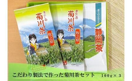 こだわり製法で作った菊川茶セット