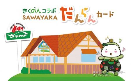 さわやか(ダンランカード)5万円寄附コース