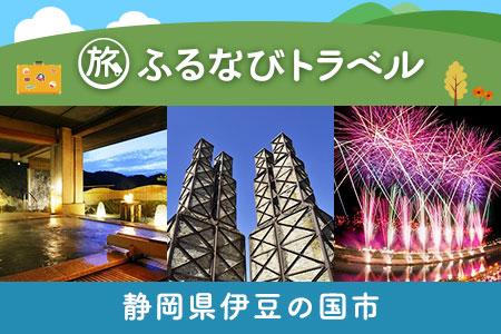【有効期限なし!旅行で使える】静岡県伊豆の国市トラベルポイント