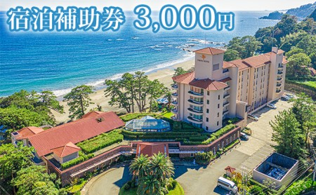 伊豆今井浜東急ホテル 宿泊補助券 3,000円