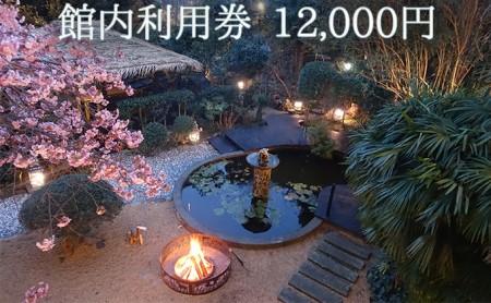 ホテル四季の蔵 館内利用券(12,000円円)