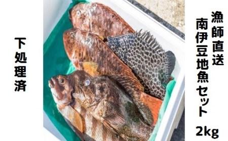 [Bb-17]漁師直送 南伊豆地魚セット