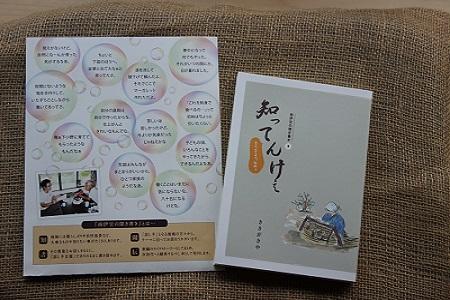 [Ae-02] 南伊豆の聞き書き本②