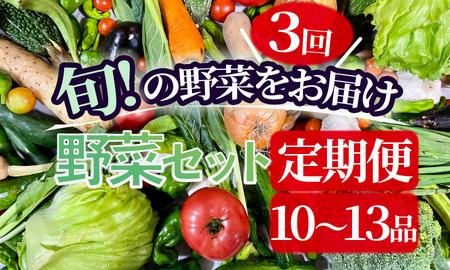湯の花 旬の野菜セット3か月間の定期便