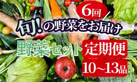 [Fa-02]湯の花 旬の野菜セット半年分