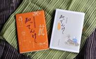 (Ae-01)南伊豆の聞き書き本
