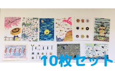 [Ae-02] 画家・くぼやまさとるのポストカード(10枚セット)