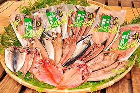 [3030203]大島水産の「緑茶干し干物詰合せ」