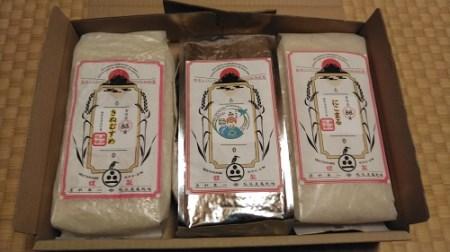 わたなべ農園直送の3種のお米セット