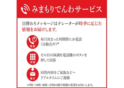 郵便局のみまもりでんわサービス【携帯電話】(3ヶ月)