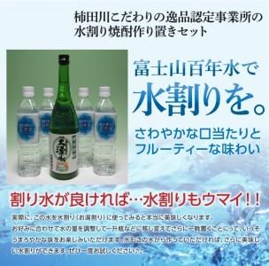 柿田川こだわりの逸品認定事業所の水割り焼酎作り置きセット