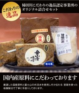 柿田川こだわりの逸品認定事業所のオリジナル詰合せセット