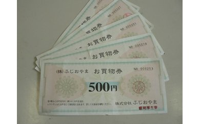 A-21 道の駅ふじおやま商品券8枚
