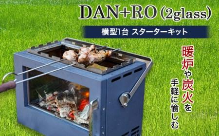 DAN+RO(2glass)横型 【スターターキット】【1205082】