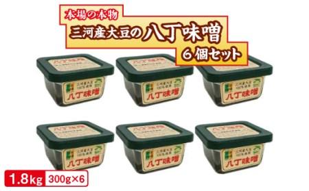 三河産大豆の八丁味噌300g×6個セット【1213757】