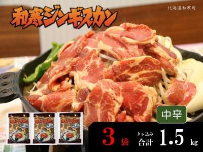 ジンギスカン(中辛3袋セット)