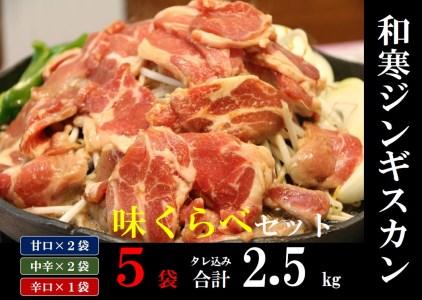 ジンギスカン(甘口・中辛・辛口各1袋セット)