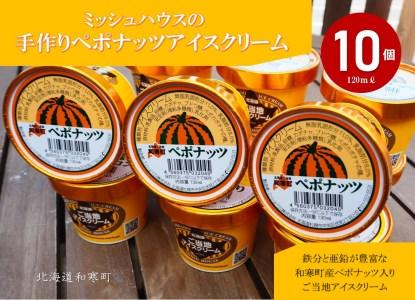 A-15 ミッシュハウスの手作りペポナッツアイスクリーム(10個入り)