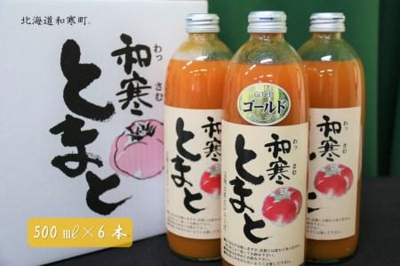A-11和寒とまとジュース(ゴールド)