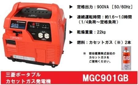 三菱ポータブルガス発電機 MGC901GB カセットボンベ燃料