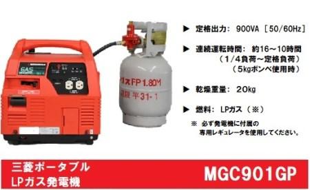 三菱ポータブルガス発電機 MGC901GP LPガス燃料