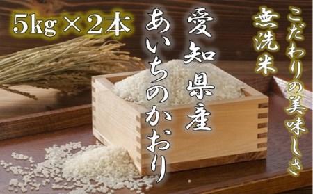 【平成30年度 新米】愛知県産あいちのかおり(特別栽培米&無洗米)5kg×2本