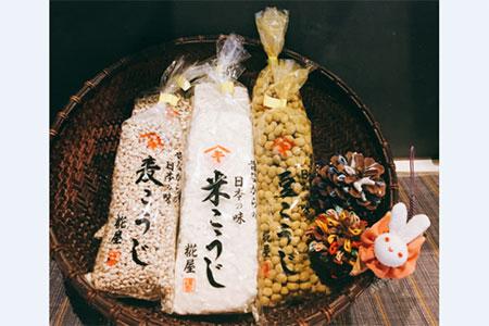 創業安政二年老舗こうじ屋の乾燥麹2kg(米糀5袋、麦糀3袋、豆糀2袋)