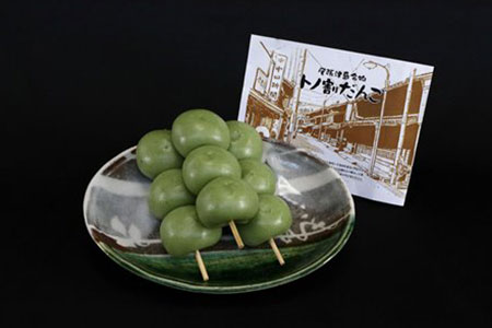 創業安政二年老舗こうじ屋の和菓子セットA(だんご2パック、まんじゅう4パック)