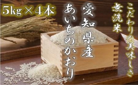 《2019年産》愛知県産あいちのかおり(特別栽培米&無洗米)5kg×4本
