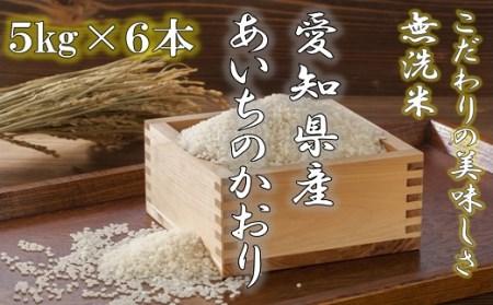 【平成30年度 新米】愛知県産あいちのかおり(特別栽培米&無洗米)5kg×6本