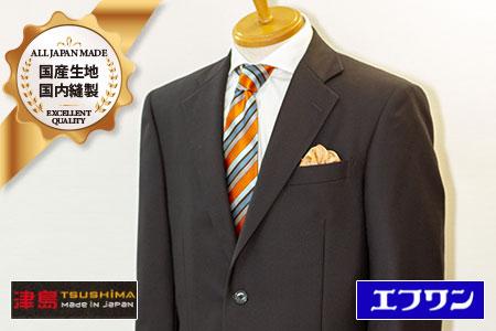 【秋冬物限定品】オーダースーツ・お仕立てギフト(シングル) 尾州産 最高級紳士服地使用 (18万円コース)
