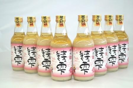 あまの雫(甘酒)8本セット