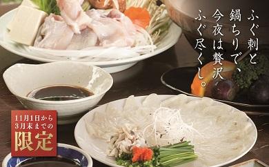 A.「美味しい料理くにまつ」の特製ふぐ贅沢ギフトセット