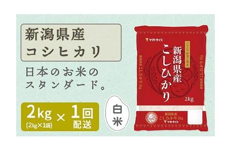 <安心安全なヤマトライス>新潟県産コシヒカリ 2kg H074-089