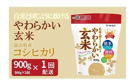 白米と同じように炊ける やわらかい玄米 900g H074-085