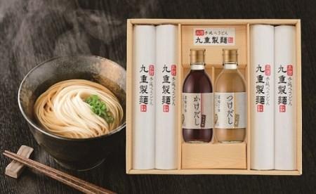 A.九重製麺特製 手延べうどんセット